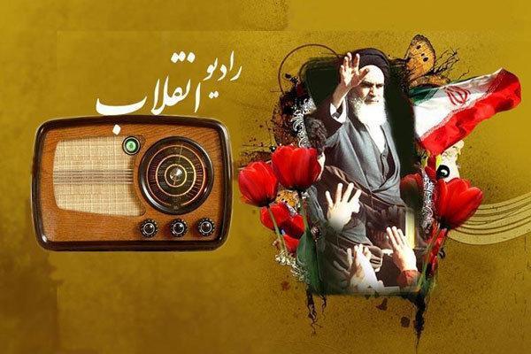 رادیو انقلاب 20 آبان راه اندازی می گردد